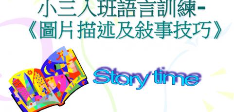 小三入班語言訓練-圖片描述及敍事技巧