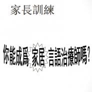 家長訓練-言語治療-POWERPOINT