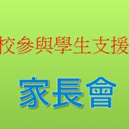 言語治療家長簡介-家長講座-POWERPOINT-PPT