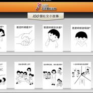 言語治療-App-一按通-社交故事-香港耀能協會