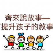 言語治療-如何提升孩子的敘事能力-家長-老師-POWERPOINT