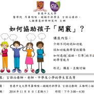 免費言語治療講座-如何協助孩子開竅-香港中文大學