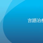 言語治療簡介-講座-POWERPOINT