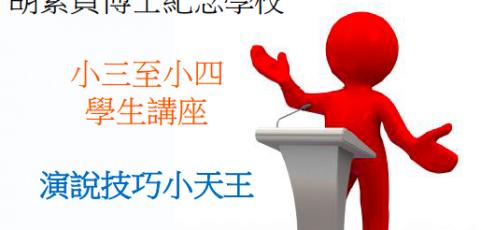 演說技巧小天王-小三至小四學生講座-言語治療-POWERPOINT-ppt