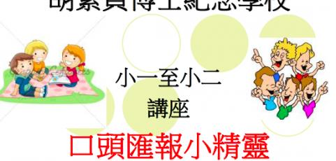 口頭匯報小精靈(小一至小二學生講座)-言語治療-POWERPOINT-ppt