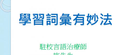 詞彙學習有妙法(家長講座)-言語治療-POWERPOINT-ppt