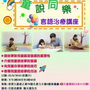 童說同樂言語治療講座-免費言語治療講座
