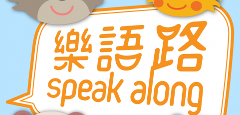 [免費App] 樂語路 -香港中文大學- 樂語路 Speak Along